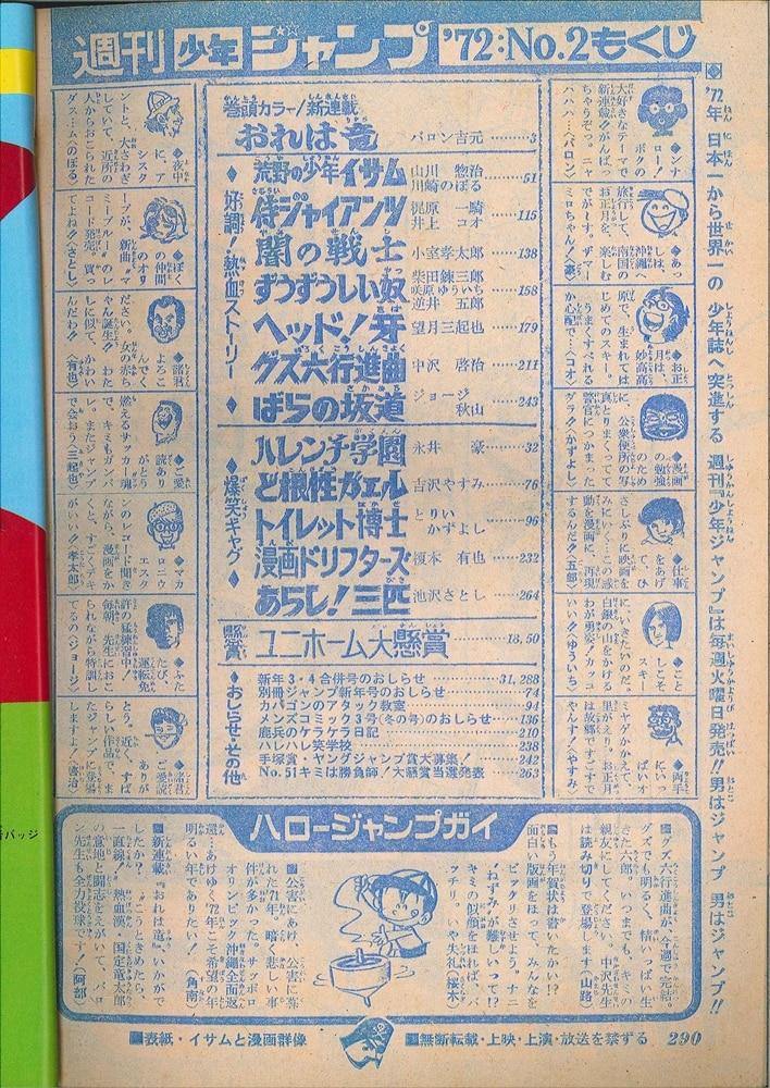 まんだらけ通販   集英社 1972年...