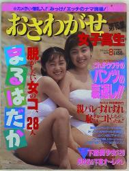 アクションカメラ 1993年8月号 増刊