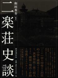 片山章雄/掬月誓成