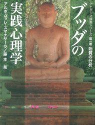 アルボムッレ・スマナサーラ/藤本晃