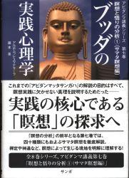 アビダンマ講義シリーズ