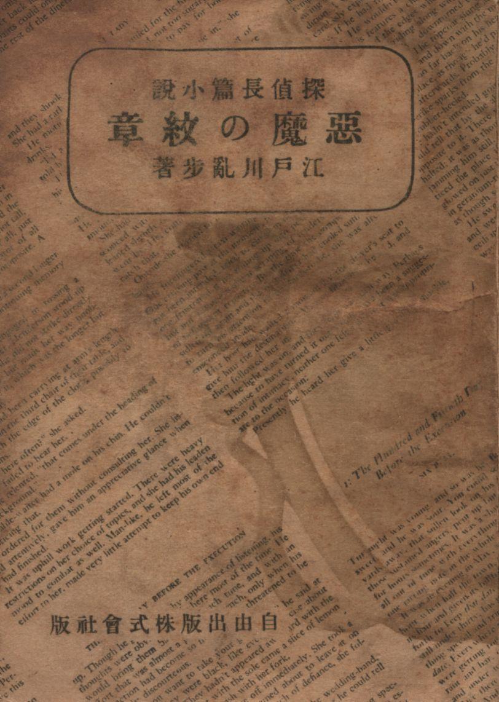 DS選書 江戸川乱歩 探偵長篇小説 悪魔の紋章   まんだらけ Mandarake