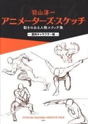 アニメーターズ・スケッチ