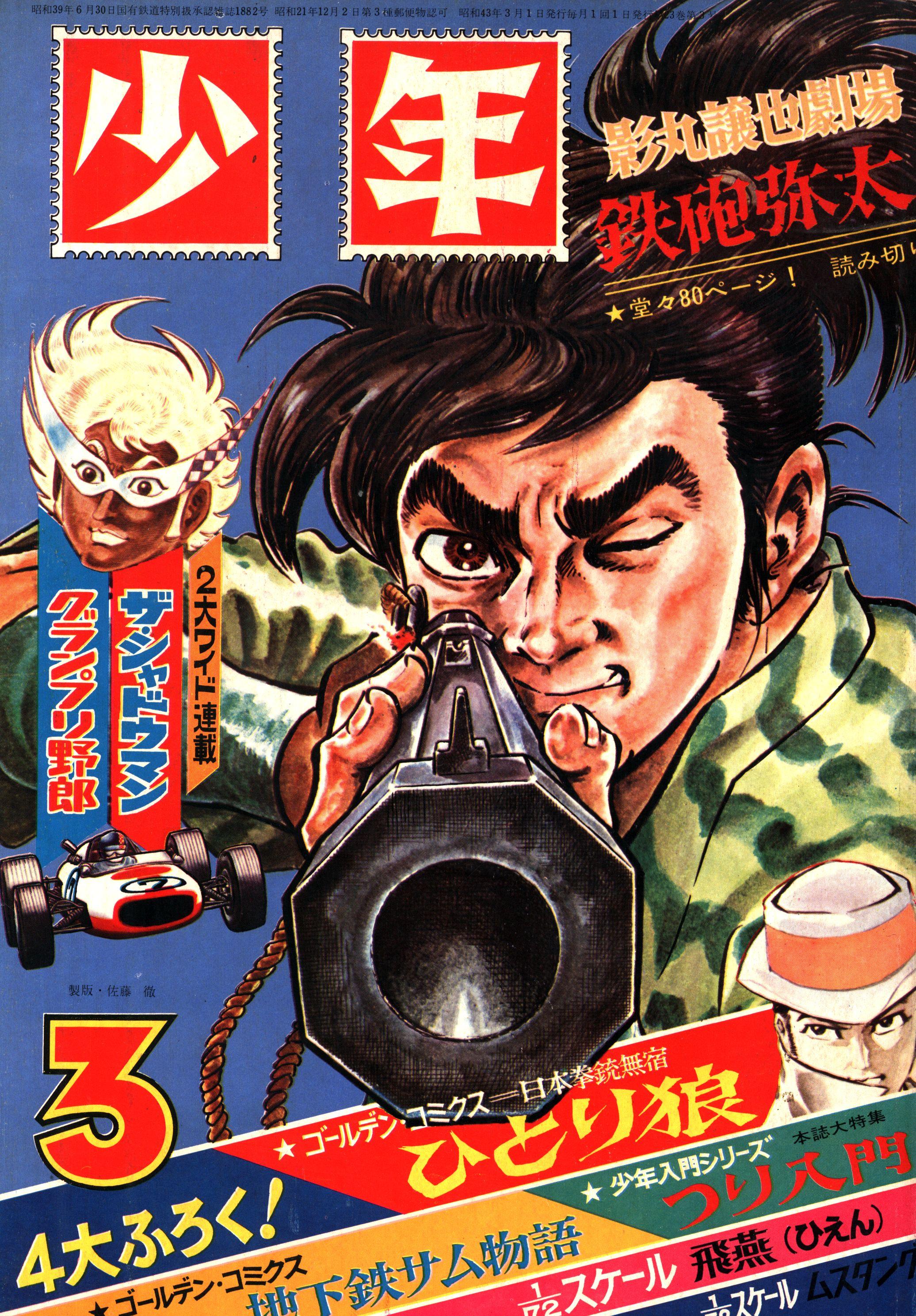 光文社 少年1968年(昭和43年)3月号 ※少年休刊号 | まんだらけ Mandarake