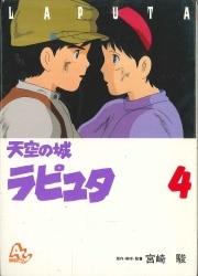 アニメージュコミックススペシャル