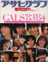 週刊アサヒグラフ 1983/12/20臨時増刊