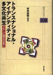 明石ライブラリー 108