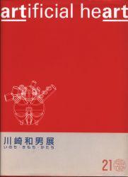 アスキー/金沢21世紀美術館