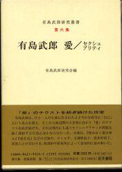 有島武郎研究叢書 6