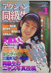 アクションプレス1994年2月号増刊