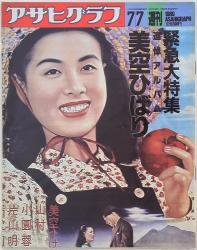 週刊アサヒグラフ 1989/7/7
