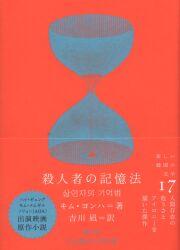 新しい韓国の文学 17