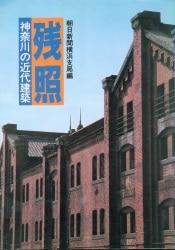 朝日新聞横浜支局