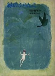 あかね新作児童文学選9
