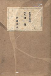 馬酔木叢書 8