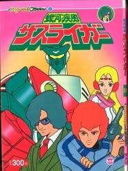 アニメーションフラッシュ(緑・ソフト) 11