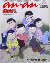 anan特別編集 MAGAZINE HOUSE MOOK