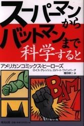 アメリカンコミックス・ヒーローズ