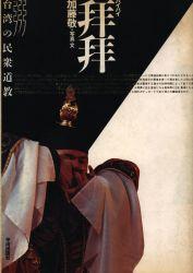 アジア民俗写真叢書