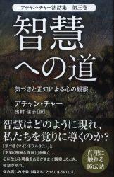 アチャン・チャー法話集 第三巻