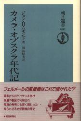 朝日選書 651
