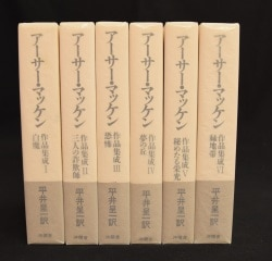 アーサー・マッケン作品集成