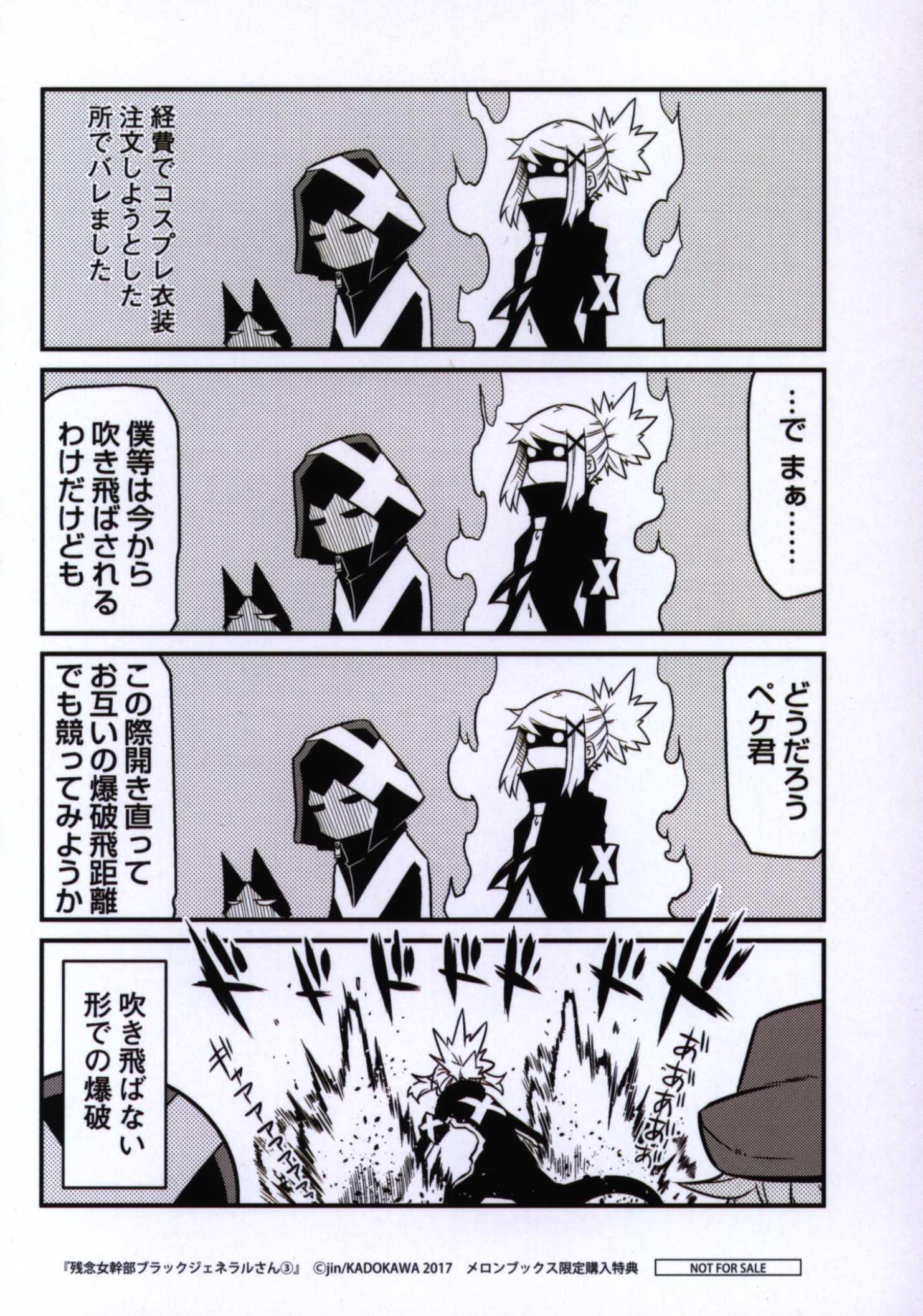 さん ブラック ジェネラル 漫画「残念女幹部ブラックジェネラルさん」4巻ネタバレ!ギャグからストーリー路線へ!?