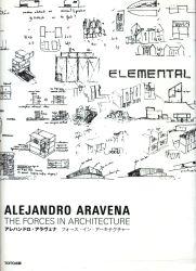 アレハンドロ・アラヴェナ