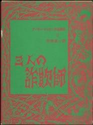 アーサー・マッケン作品集成2
