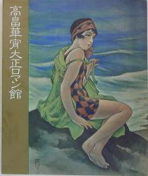 アート/作家タ行
