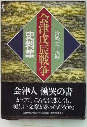 会津戦争と幕末維新の書