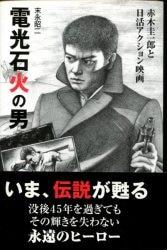 赤木圭一郎と日活アクション映画