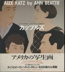 アレックス・カッツ/アン・ビーティ