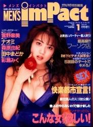 アクションカメラ特別編集 アクションカメラ1月号増刊