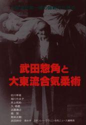 合気ニュースブックシリーズ 2