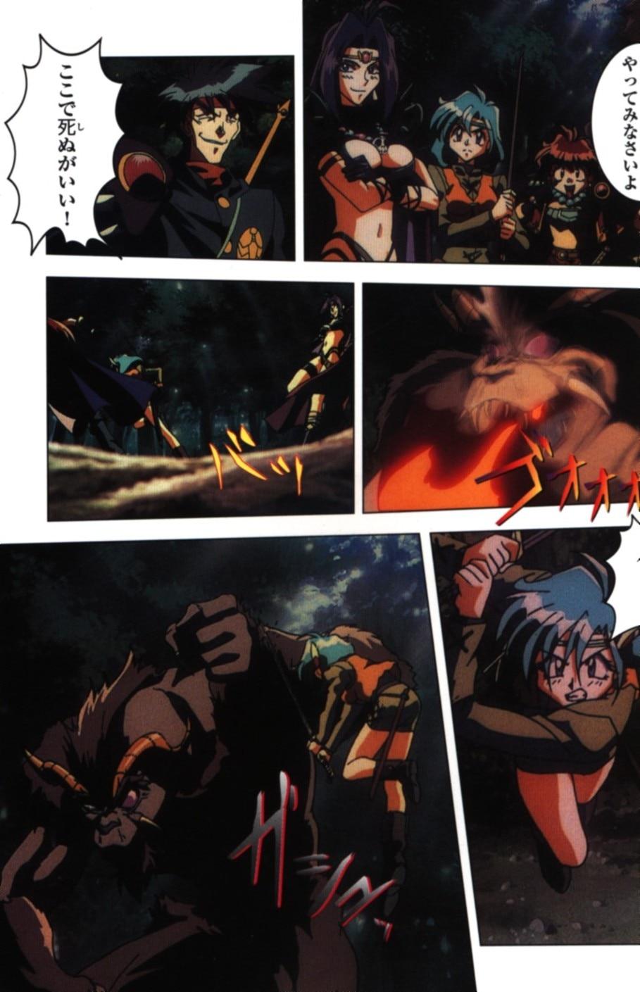 富士見書房 ドラゴンマガジンコレクションSP ドラゴンマガジン編集部・編 スレイヤーズRETURN アニメコミック