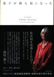 亜紀書房翻訳ノンフィクション・シリーズII-16