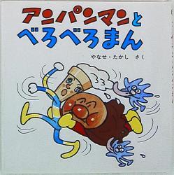 アンパンマン ミニ・ブックス 18