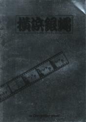 嵐 Records