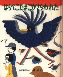 新しい日本の幼年童話 7