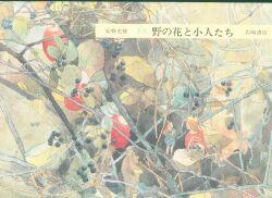 安野光雅の本1