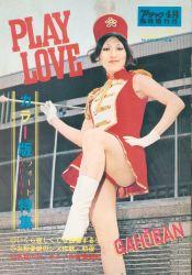 アタック 1973年4月臨時増刊号