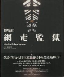 網走監獄保存財団