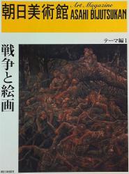 朝日美術館 126/テーマ編 1