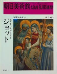 朝日美術館 125/西洋編 3