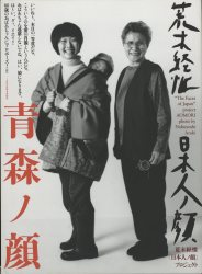 荒木経惟「日本人ノ顔」プロジェクト