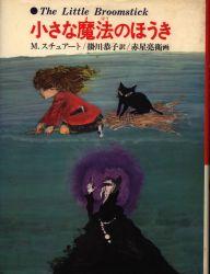 あかね世界の児童文学 5