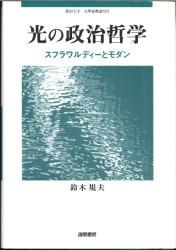 愛知大学文学会叢書 XIII