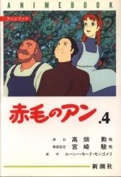 アニメブック