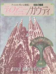 アール・ヌーヴォーの世界 5 光彩の魅惑